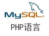 高级PHP语言开发