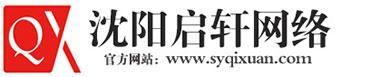 沈阳网站制作