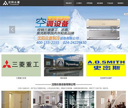 案例 - 沈阳众菱制冷设备有限公司
