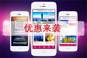 选择启轩定制网站 - 赠送手机网站