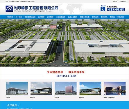 案例 - 沈阳楠宇科技有限公司