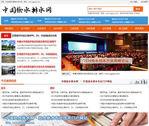 案例 - 中国给水排水网